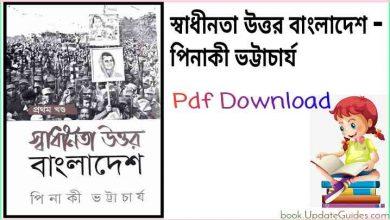 Photo of স্বাধীনতা উত্তর বাংলাদেশ পিনাকী ভট্টাচার্য Pdf Download
