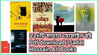 Photo of (১২+টি) সাদাত হোসাইন বই Pdf download | Sadat Hossain All Books