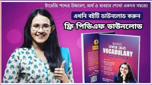 sobar jonno vocabulary pdf free download bangla