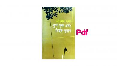 Photo of পুষ্প বৃক্ষ এবং বিহঙ্গ পুরাণ pdf download