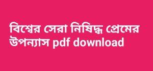 বিশ্বের সেরা নিষিদ্ধ প্রেমের উপন্যাস pdf download