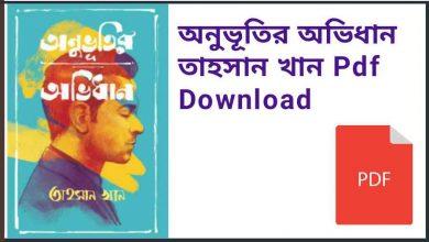 Photo of অনুভূতির অভিধান তাহসান খান Pdf Download