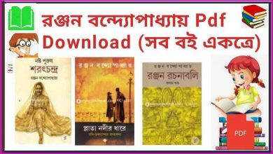 Photo of রঞ্জন বন্দ্যোপাধ্যায় Pdf Download (সব বই একত্রে)