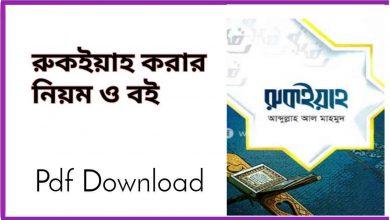 Photo of রুকইয়াহ বই Pdf Download (New)