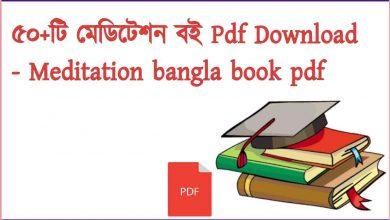 Photo of ৫০+টি মেডিটেশন বই Pdf Download – Meditation bangla book pdf