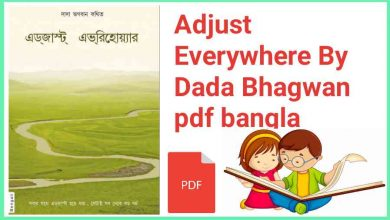 Photo of Adjust Everywhere By Dada Bhagwan pdf Download