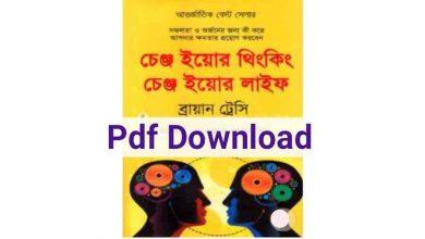 Photo of Change your thinking change your life bangla Pdf