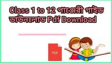 Photo of Class 1 to 12 পাঞ্জেরী গাইড ডাউনলোড Pdf Download