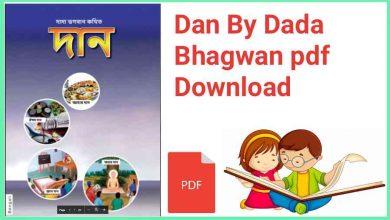 Photo of দান – দাদা ভগবান pdf Download