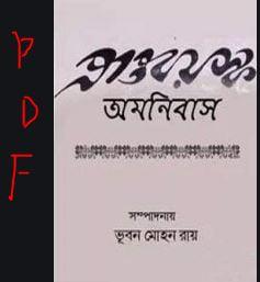 Prapto Boyoshko Omnibus – প্রাপ্ত বয়স্ক অমনিবাস Pdf ডাউনলোড link