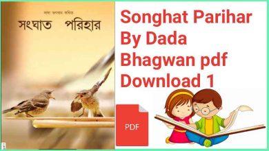 Photo of সংঘাত পরিহার দাদা ভগবান বুক pdf Download
