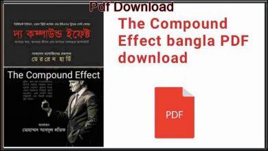 Photo of The Compound Effect bangla PDF