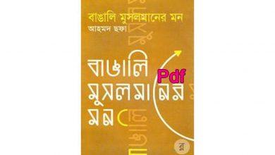 Photo of bangali musolmaner mon pdf – বাঙালি মুসলমানের মন pdf download