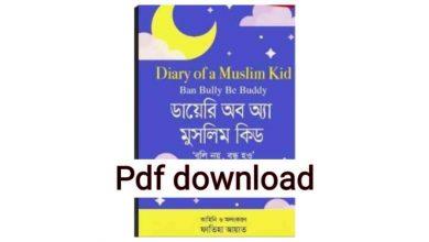Photo of ডায়েরি অব অ্যা মুসলিম কিড ফাতিহা আয়াত Pdf Download