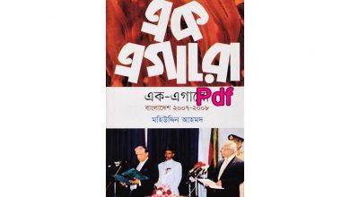 Photo of এক এগারো মহিউদ্দিন আহমেদ Pdf Download