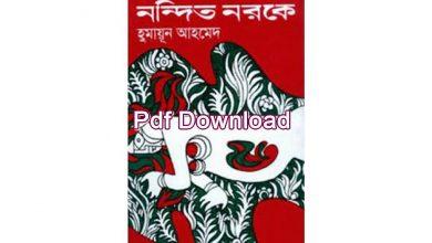 Photo of নন্দিত নরকে Pdf free Download