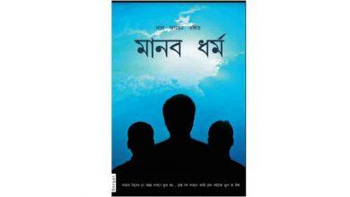 Photo of মানব ধর্ম By দাদা ভগবান pdf Download