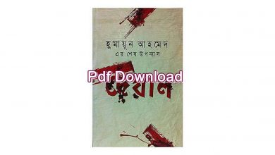 Photo of Deyal Humayun Ahmed ebook download