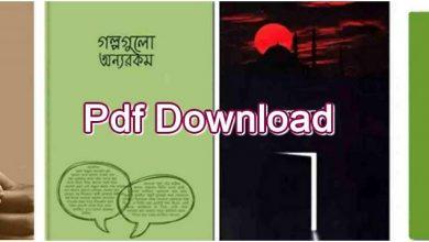 Photo of সমকালীন প্রকাশন Pdf download