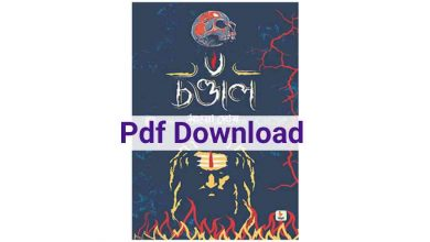 Photo of চন্ডাল মহুয়া ঘোষ Pdf download