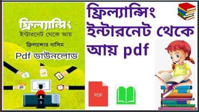 Photo of ফ্রিল্যান্সিং ইন্টারনেট থেকে আয় Pdf Download