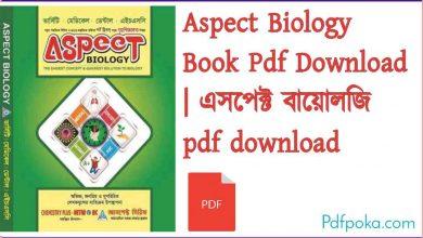 Photo of Aspect Biology Book Pdf Download | এসপেক্ট বায়োলজি pdf download