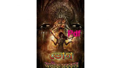 Photo of ভোগ: অভীক সরকার Pdf links- Vog by Avik Sarkar Pdf Download