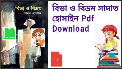 Photo of বিভা ও বিভ্রম সাদাত হোসাইন Pdf Download