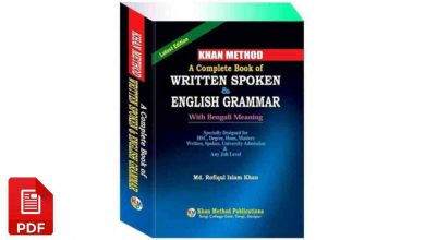 Photo of [Bangla] khan Method A Complete Book of Written Spoken English Pdf Download