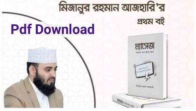 Photo of (Pdf) ম্যাসেজঃ মিজানুর রহমান আজহারি Pdf Download