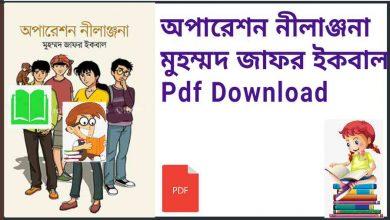 Photo of অপারেশন নীলাঞ্জনা Pdf Download মুহম্মদ জাফর ইকবাল