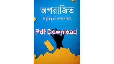 Photo of Aparajito Book Pdf Download