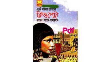 Photo of ক্লিওপেট্রা উপন্যাস Pdf Download