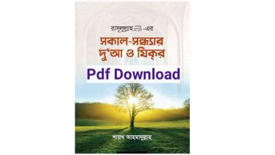 Photo of সকাল সন্ধ্যার দোয়া ও জিকির Pdf Download by শায়খ আহমাদুল্লাহ