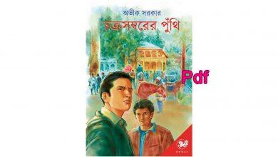 Photo of চক্রসম্বরের পুঁথি Pdf Download by অভীক সরকার