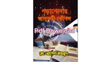 Photo of পড়াশোনার জাদুকরী কৌশল Pdf Download
