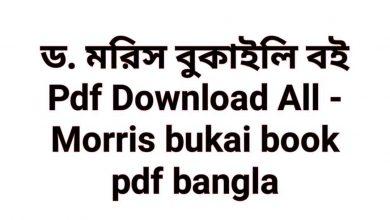 Photo of ড. মরিস বুকাইলি বই Pdf Download All – Morris bukai book pdf bangla