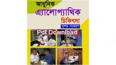 Photo of (New Pdf) আধুনিক এ্যালোপ্যাথিক চিকিৎসা বই pdf free download