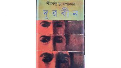 Photo of দূরবীন উপন্যাস PDf ও রিভিউ – Durbin Pdf Download