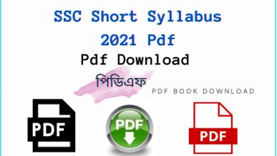 Photo of এসএসসি শর্ট সিলেবাস ২০২১ PDF – SSC Short Syllabus 2021 Pdf