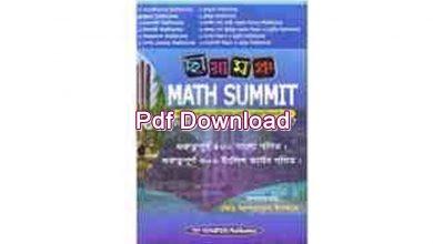Photo of ছায়ামঞ্চ math summit Pdf Download