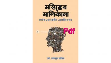 Photo of মস্তিষ্কের মালিকানা pdf download