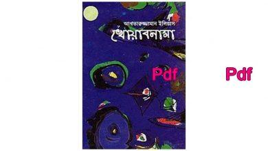 Photo of খোয়াবনামা Pdf Download by আখতারুজ্জামান ইলিয়াস
