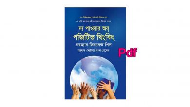 Photo of দ্য পাওয়ার অব্ পজিটিভ থিংকিং norman vincent peale pdf