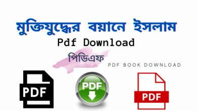 Photo of মুক্তিযুদ্ধের বয়ানে ইসলাম Pdf Download