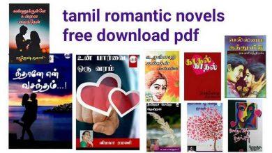 Photo of New Tamil Romantic Novels free Download Pdf