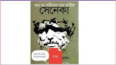 Photo of অন দ্যা শর্টনেস অফ লাইফ Pdf Download