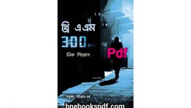 Photo of নিক পিরোগ থ্রি এ এম সিরিজ pdf download