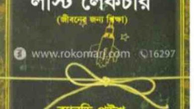 Photo of The last lecture bangla Pdf Download