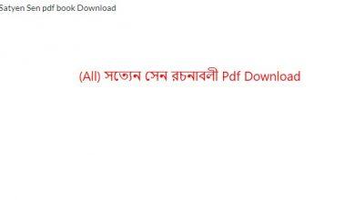 Photo of (All) সত্যেন সেন রচনাবলী Pdf Download